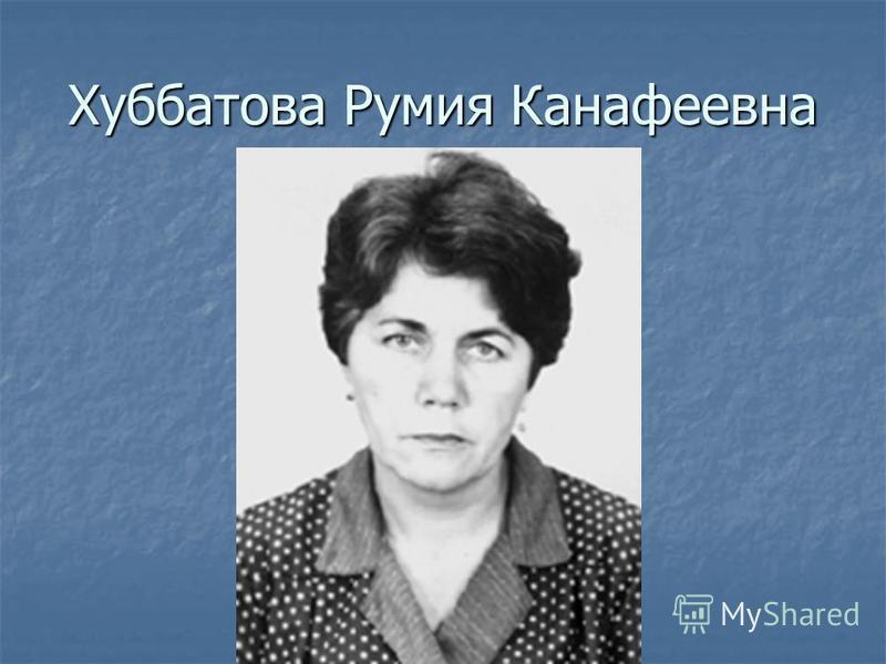 Хуббатова Румия Канафеевна