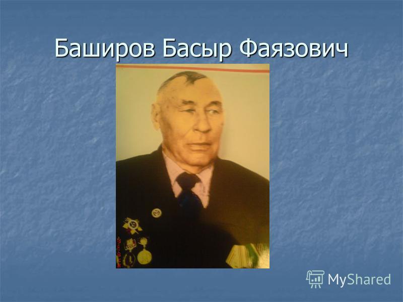 Баширов Басыр Фаязович