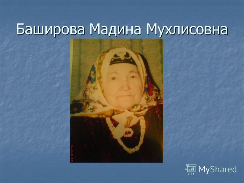 Баширова Мадина Мухлисовна