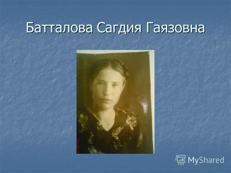 Батталова Сагдия Гаязовна