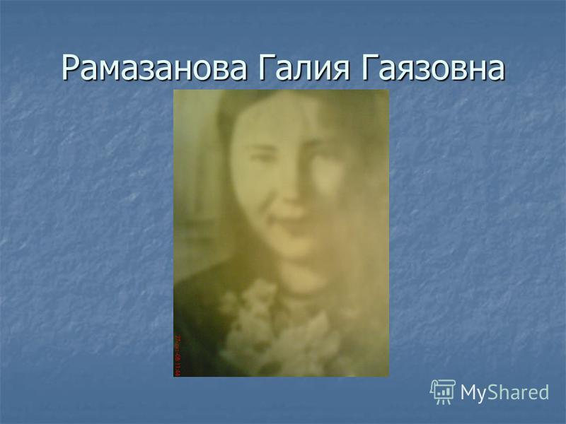 Рамазанова Галия Гаязовна