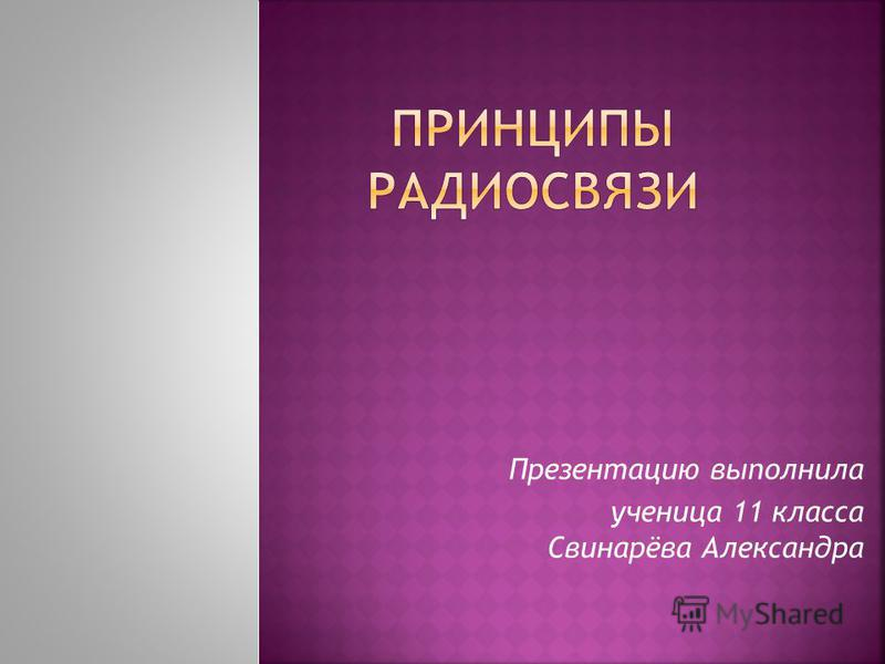 Презентацию выполнила ученица 11 класса Свинарёва Александра