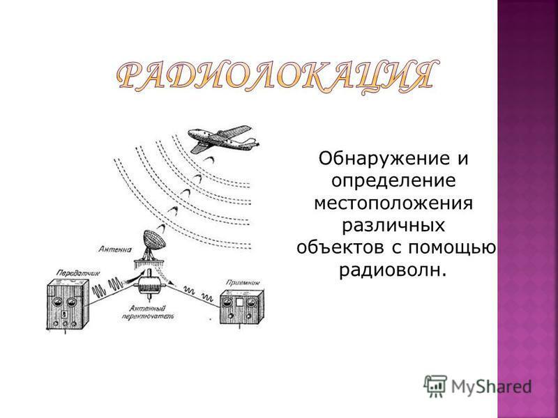 Обнаружение и определение местоположения различных объектов с помощью радиоволн.