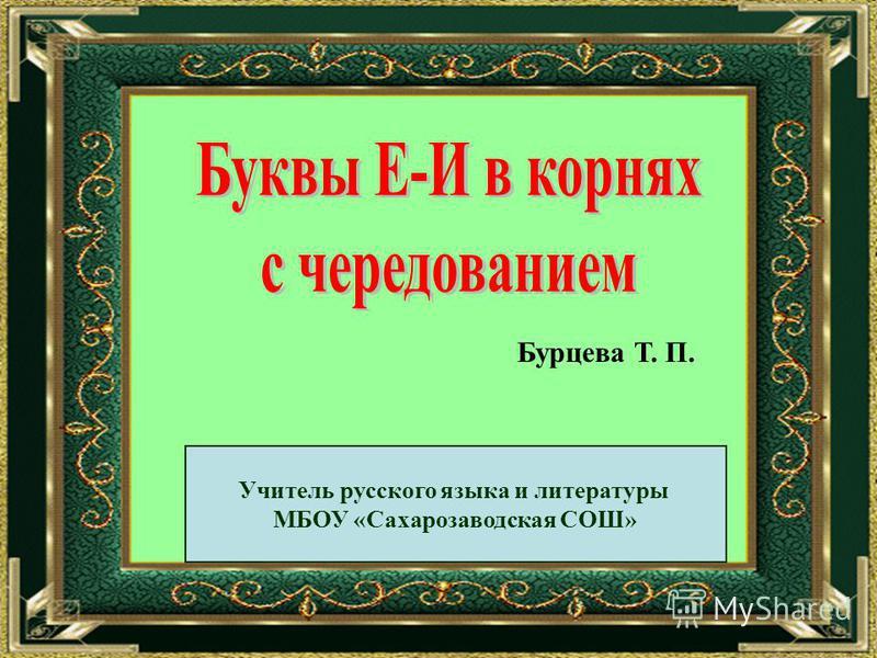 Бурцева Т. П. Учитель русского языка и литературы МБОУ «Сахарозаводская СОШ»