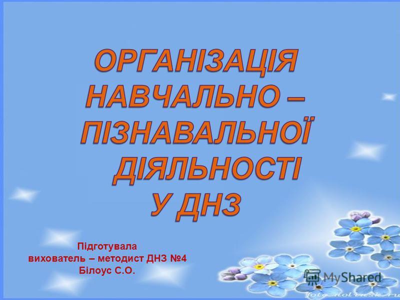 Підготувала вихователь – методист ДНЗ 4 Білоус С.О.