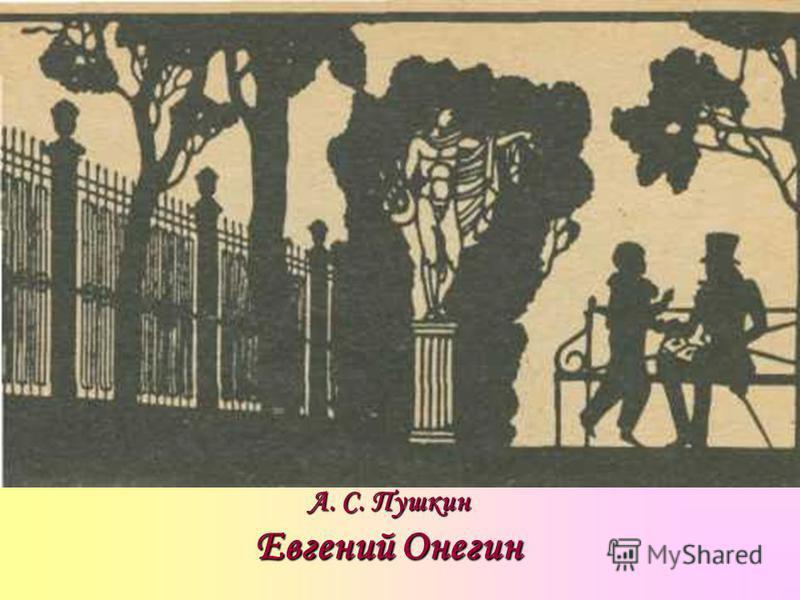Евгений Онегин А. С. Пушкин