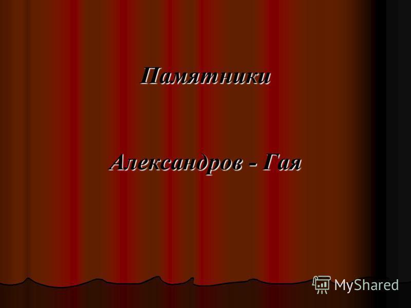 Памятники Александров - Гая