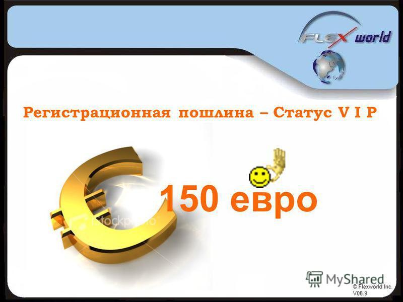 © Flexworld Inc. V08.9 Регистрационная пошлина – Статус V I P 150 евро