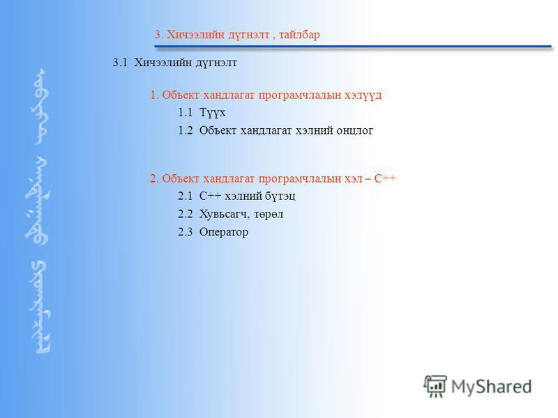 Copyright by ©2004 Starsoft Co.Ltd 3. Хичээлийн дүгнэлт, тайлбар 3.1 Хичээлийн дүгнэлт 2. Объект хандлагат програмчлалын хэл – С++ 2.1 С++ хэлний бүтэц 2.2 Хувьсагч, төрөл 2.3 Оператор 1. Объект хандлагат програмчлалын хэлүүд 1.1 Түүх 1.2 Объект ханд