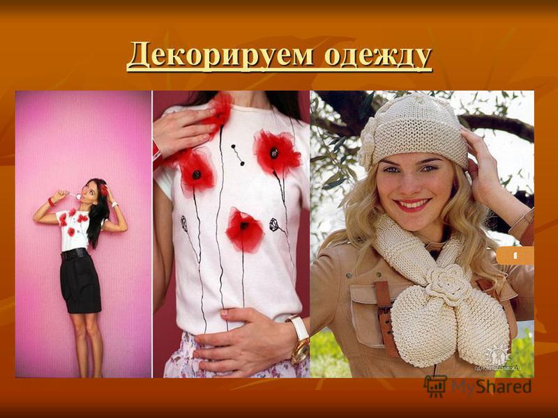 Декорируем одежду