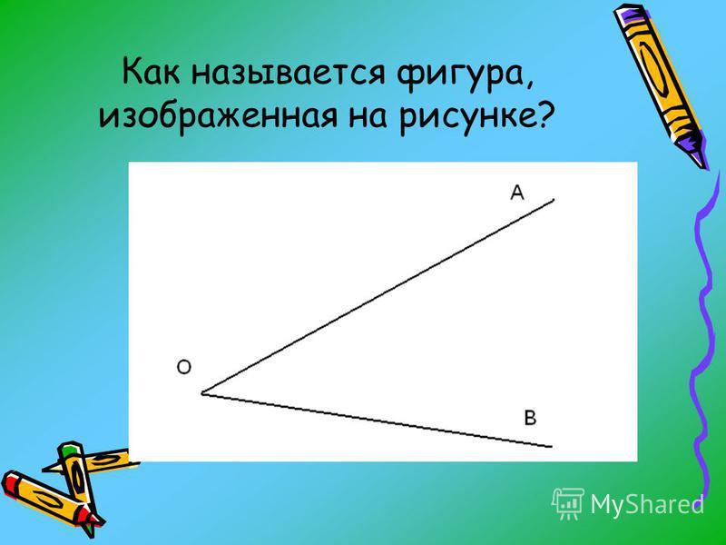 Как называется фигура, изображенная на рисунке?