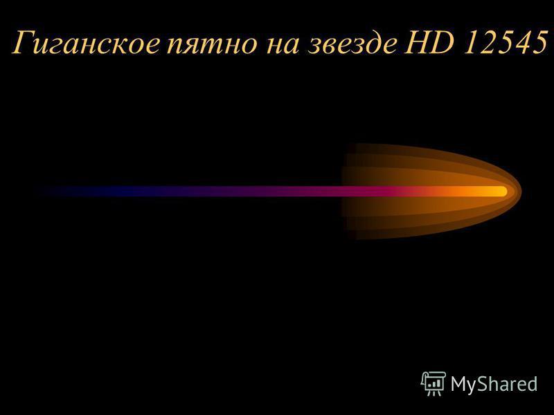Гиганское пятно на звезде HD 12545