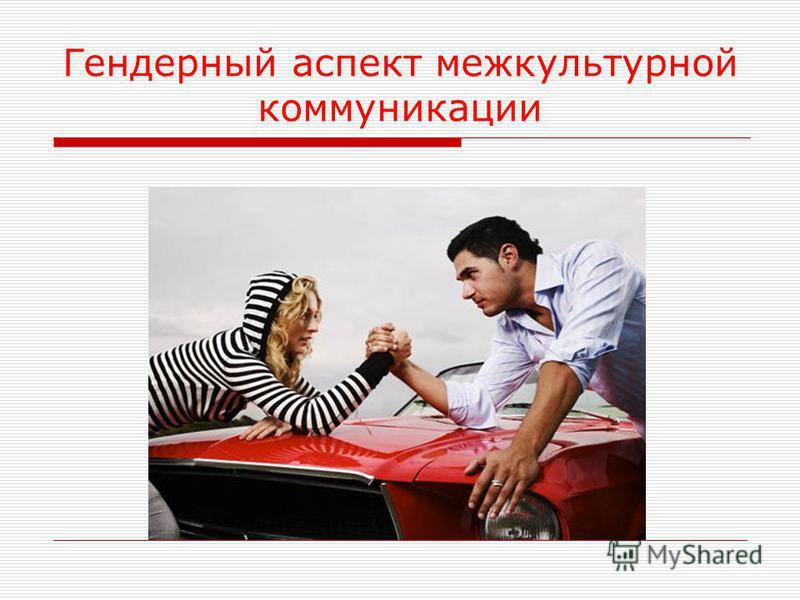 Гендерный аспект межкультурной коммуникации