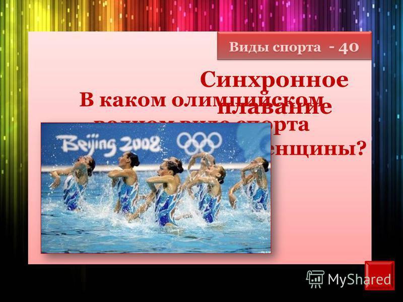 Виды спорта - 40 В каком олимпийском водном виде спорта выступают только женщины? Синхронное плавание