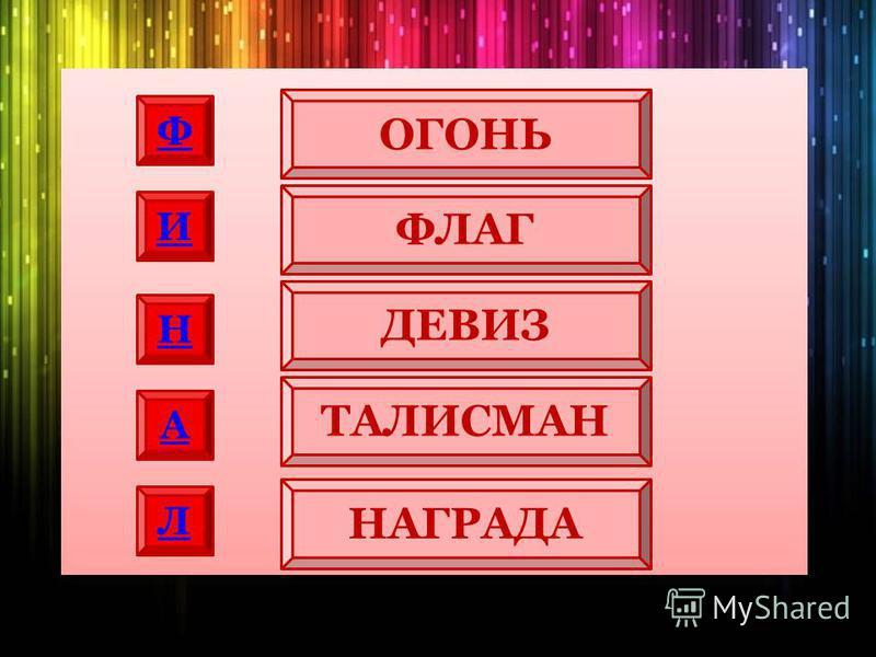 ОГОНЬ Ф ФЛАГ ДЕВИЗ ТАЛИСМАН НАГРАДА И Н А Л