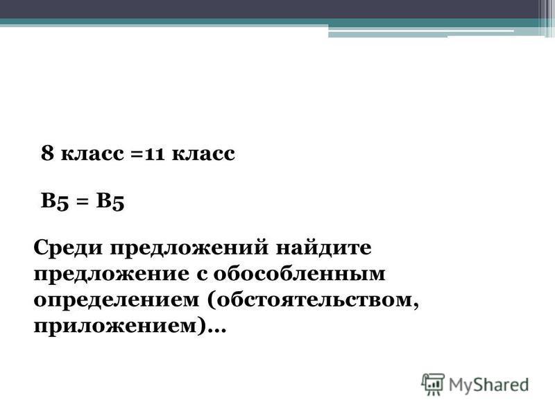 8 класс =11 класс В5 = В5 Среди предложений найдите предложение с обособленным определением (обстоятельством, приложением)…