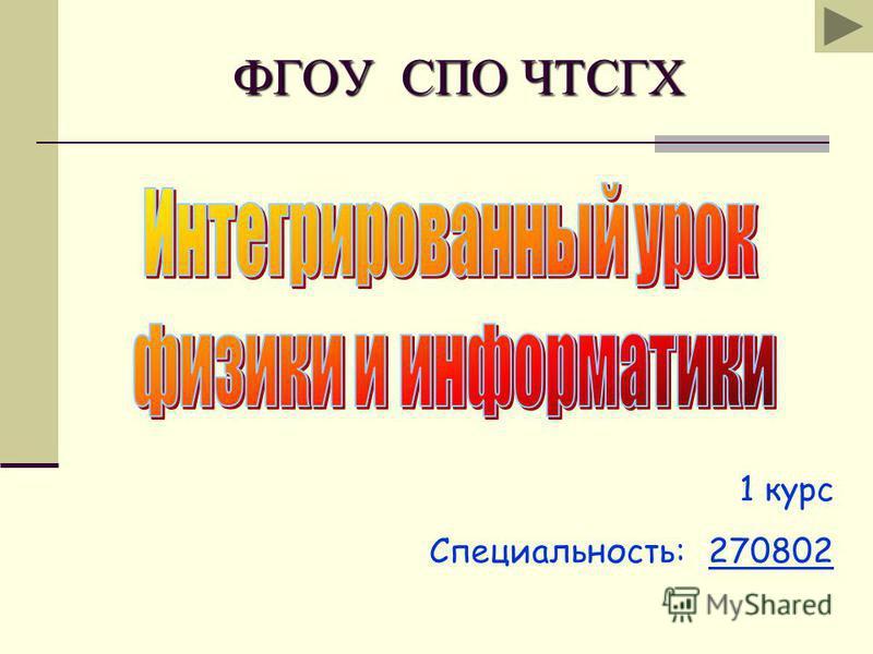 1 курс Специальность: 270802 ФГОУ СПО ЧТСГХ