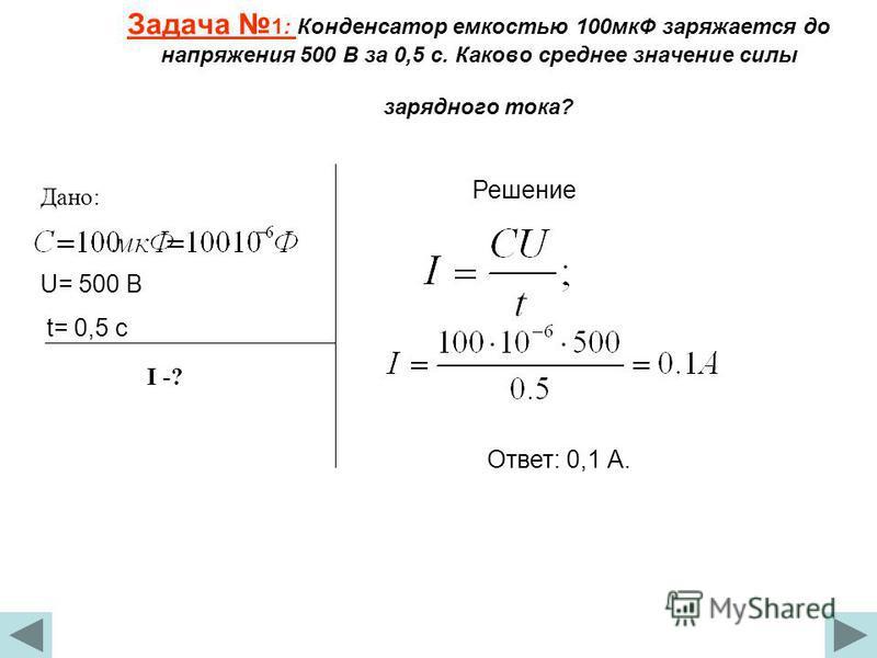 Дано: U= 500 В t= 0,5 с I -? Решение Ответ: 0,1 А.