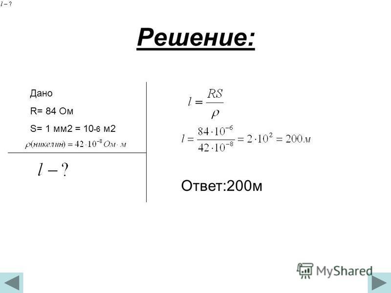 Решение: Дано R= 84 Ом S= 1 мм 2 = 10 -6 м 2 Ответ:200 м