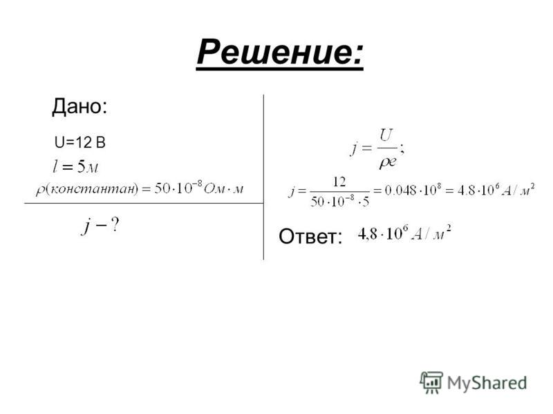 Решение: Дано: U=12 B Ответ: