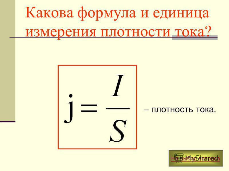 Какова формула и единица измерения плотности тока? – плотность тока. На выбор вопроса