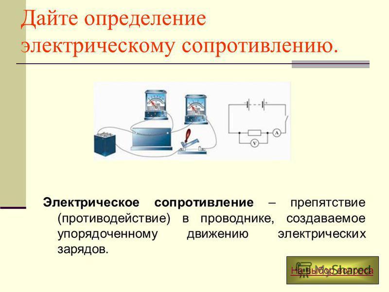 Дайте определение электрическому сопротивлению. Электрическое сопротивление – препятствие (противодействие) в проводнике, создаваемое упорядоченному движению электрических зарядов. На выбор вопроса
