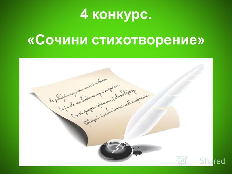 4 конкурс. «Сочини стихотворение»