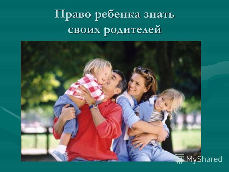 Право ребенка знать своих родителей