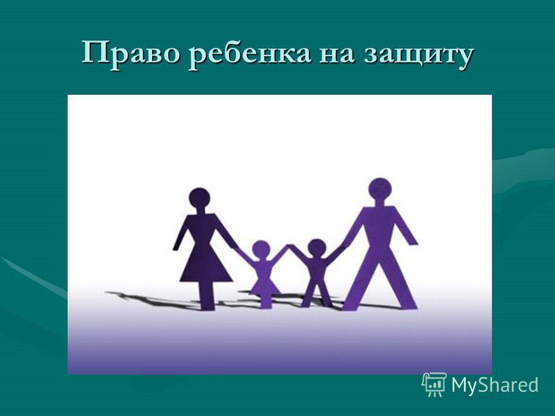 Право ребенка на защиту