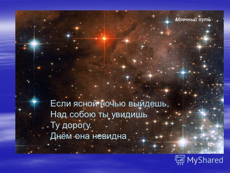 Если ясной ночью выйдешь, Над собою ты увидишь Ту дорогу. Днём она невидна Млечный путь