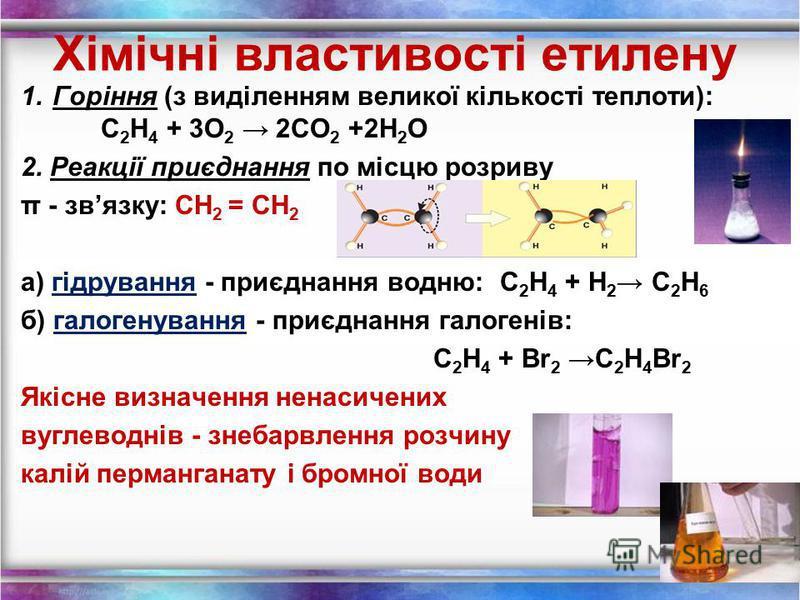 Фізичні властивості етилену С 2 Н 4 безбарвний газ; добре розчинний в органічних розчинниках; t плавл = - 169,2 ̊ С; вибухонебезпечний