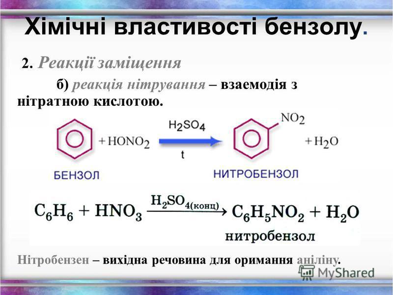 Хімічні властивості бензолу 2. Реакції заміщення в бензолі протікають легше, ніж в алканах. а) реакція галогенування Хлорбензен – вихідна речовина для отримання фенолу.
