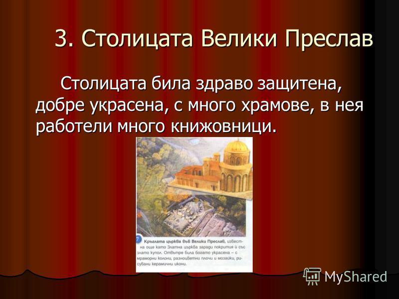 3. Столицата Велики Преслав 3. Столицата Велики Преслав Столицата била здраво защитена, добре украсена, с много храмове, в нея работели много книжовници.