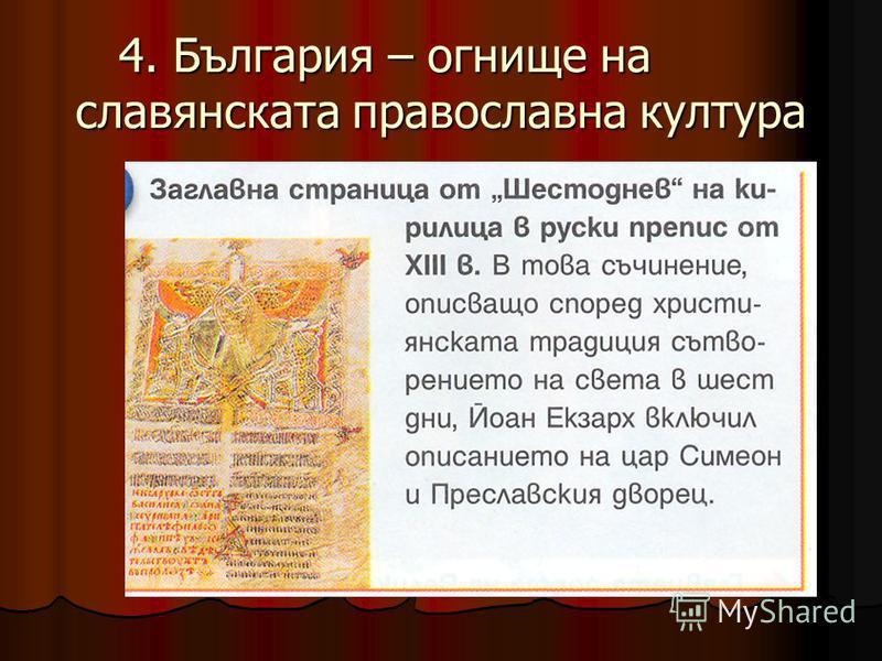 4. България – огнище на славянската православна култура 4. България – огнище на славянската православна култура