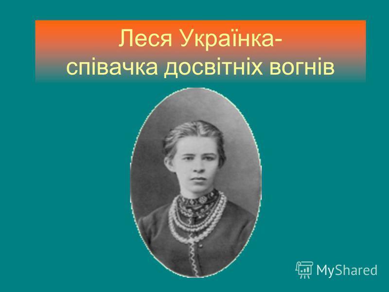 Леся Українка- співачка досвітніх вогнів