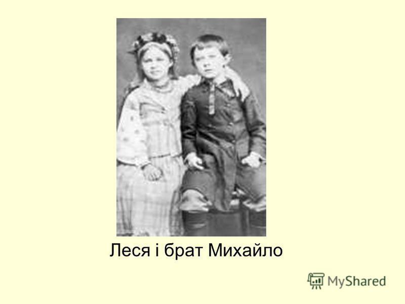 Леся і брат Михайло