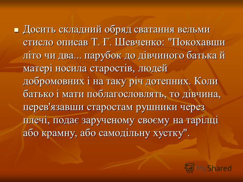 Досить складний обряд сватання вельми стисло описав Т. Г. Шевченко: