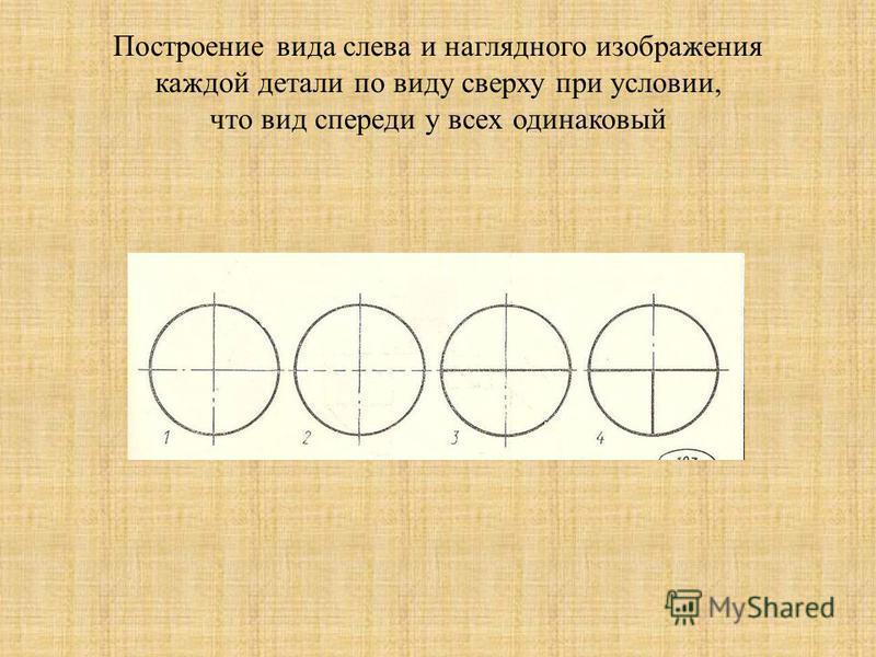 Построение вида слева и наглядного изображения каждой детали по виду сверху при условии, что вид спереди у всех одинаковый