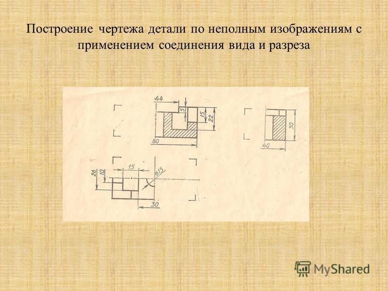 Построение чертежа детали по неполным изображениям с применением соединения вида и разреза