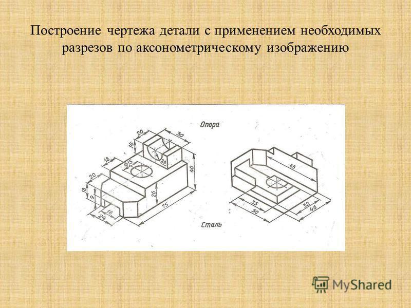 Построение чертежа детали с применением необходимых разрезов по аксонометрическому изображению