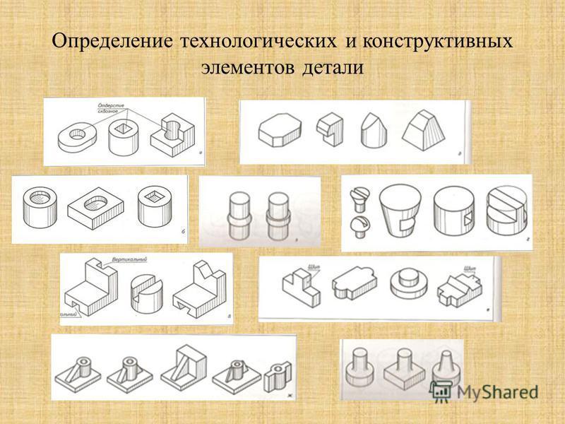 Определение технологических и конструктивных элементов детали
