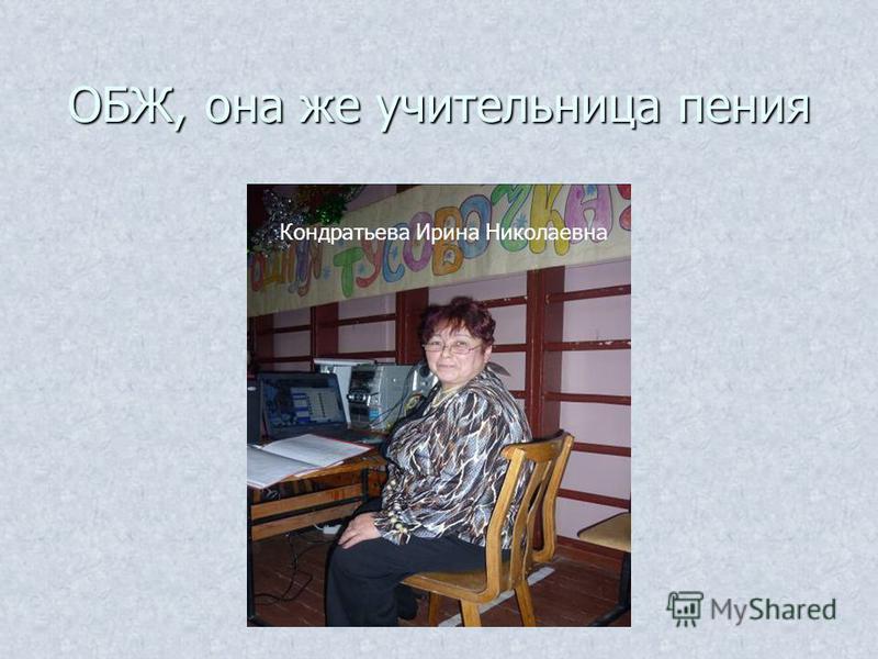ОБЖ, она же учительница пения Кондратьева Ирина Николаевна
