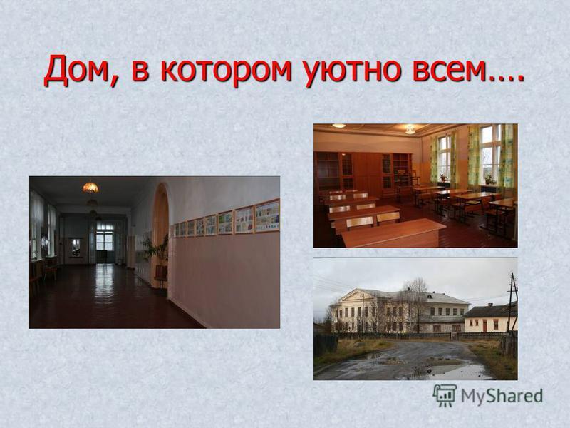 Дом, в котором уютно всем….