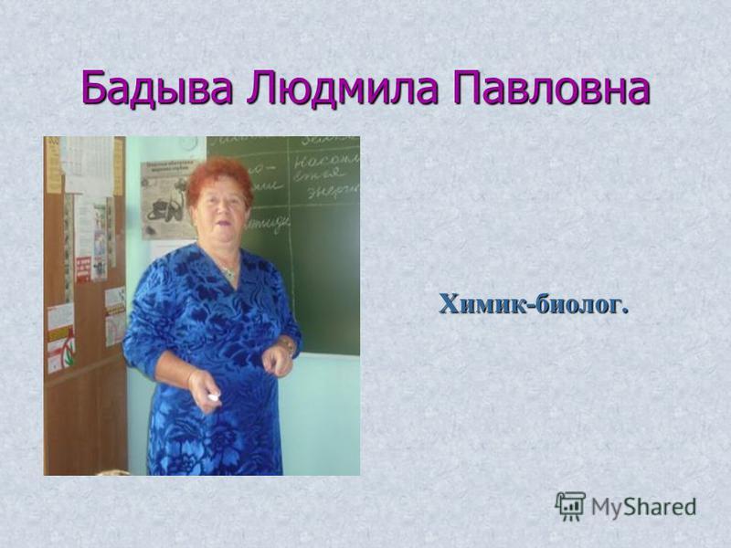 Бадыва Людмила Павловна Химик-биолог.