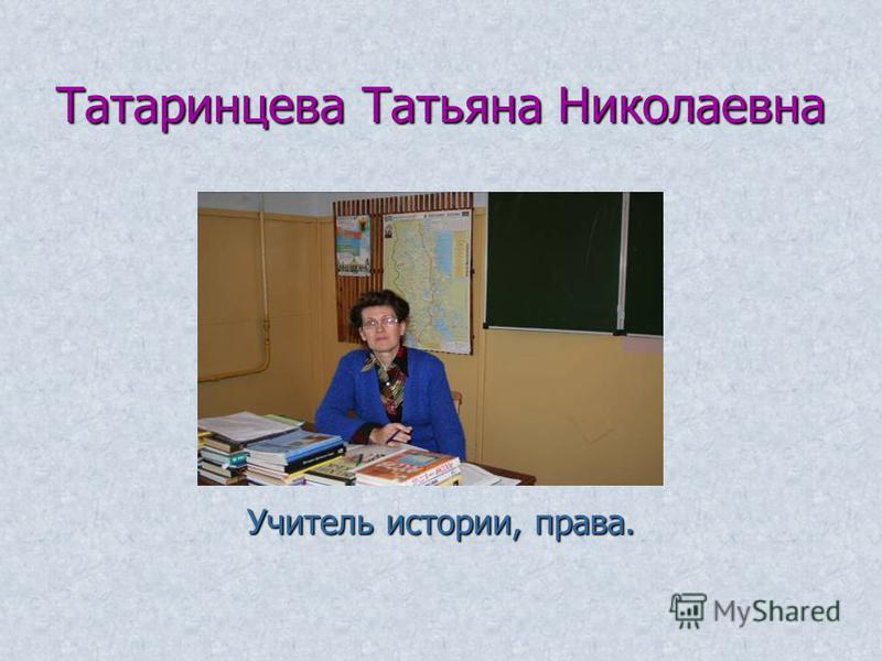 Татаринцева Татьяна Николаевна Учитель истории, права.