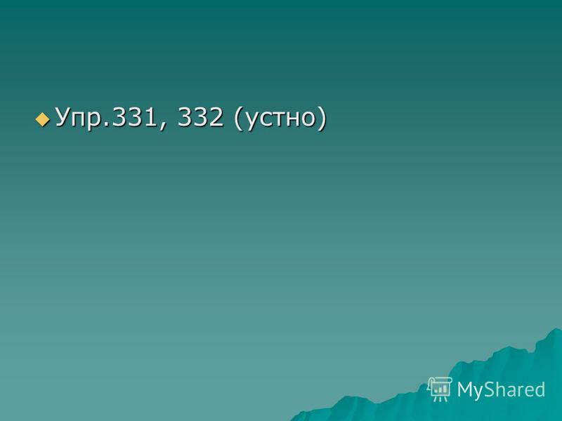 Упр.331, 332 (устно) Упр.331, 332 (устно)