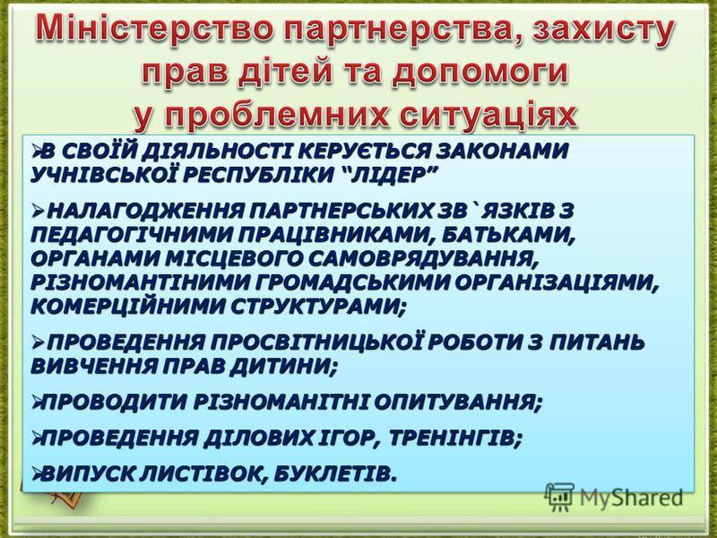 В СВОЇЙ ДІЯЛЬНОСТІ КЕРУЄТЬСЯ ЗАКОНАМИ УЧНІВСЬКОЇ РЕСПУБЛІКИ ЛІДЕР В СВОЇЙ ДІЯЛЬНОСТІ КЕРУЄТЬСЯ ЗАКОНАМИ УЧНІВСЬКОЇ РЕСПУБЛІКИ ЛІДЕР НАЛАГОДЖЕННЯ ПАРТНЕРСЬКИХ ЗВ`ЯЗКІВ З ПЕДАГОГІЧНИМИ ПРАЦІВНИКАМИ, БАТЬКАМИ, ОРГАНАМИ МІСЦЕВОГО САМОВРЯДУВАННЯ, РІЗНОМАН