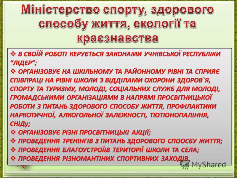 В СВОЇЙ РОБОТІ КЕРУЄТЬСЯ ЗАКОНАМИ УЧНІВСЬКОЇ РЕСПУБЛІКИ ЛІДЕР; В СВОЇЙ РОБОТІ КЕРУЄТЬСЯ ЗАКОНАМИ УЧНІВСЬКОЇ РЕСПУБЛІКИ ЛІДЕР; ОРГАНІЗОВУЄ НА ШКІЛЬНОМУ ТА РАЙОННОМУ РІВНІ ТА СПРИЯЄ СПІВПРАЦІ НА РІВНІ ШКОЛИ З ВІДДІЛАМИ ОХОРОНИ ЗДОРОВ`Я, СПОРТУ ТА ТУРИЗ