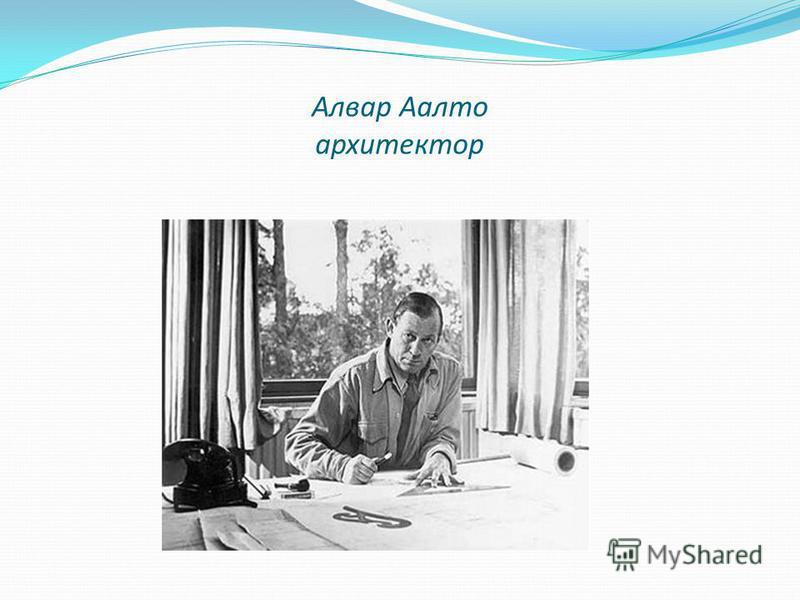 Алвар Аалто архитектор
