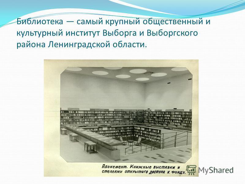 Библиотека самый крупный общественный и культурный институт Выборга и Выборгского района Ленинградской области.